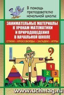 Занимательные материалы к урокам математики и природоведения в начальной школе
