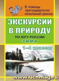 Экскурсии в природу по югу России. Зима. 1-4 кл.