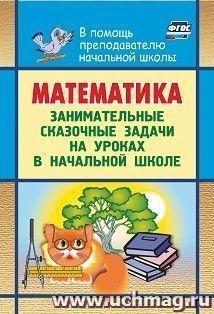 Математика. Занимательные сказочные экологические задачи на уроках в начальной школе