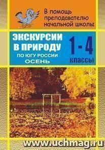 Экскурсии в природу по югу России. Осень. 1-4 кл. Сценарии интегрированных уроков