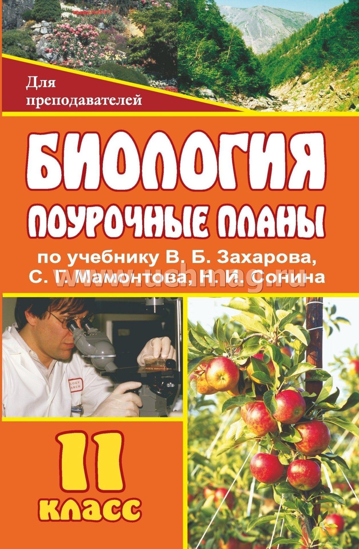 Учебник захарова по биологии