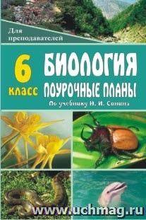 Биология. Живой организм. 6 класс: поурочные планы по уч. Н. И. Сонина