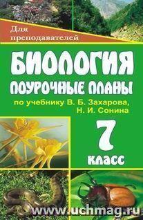 Биология. 7 класс: поурочные планы по учебнику В. Б. Захарова, Н. И. Сонина