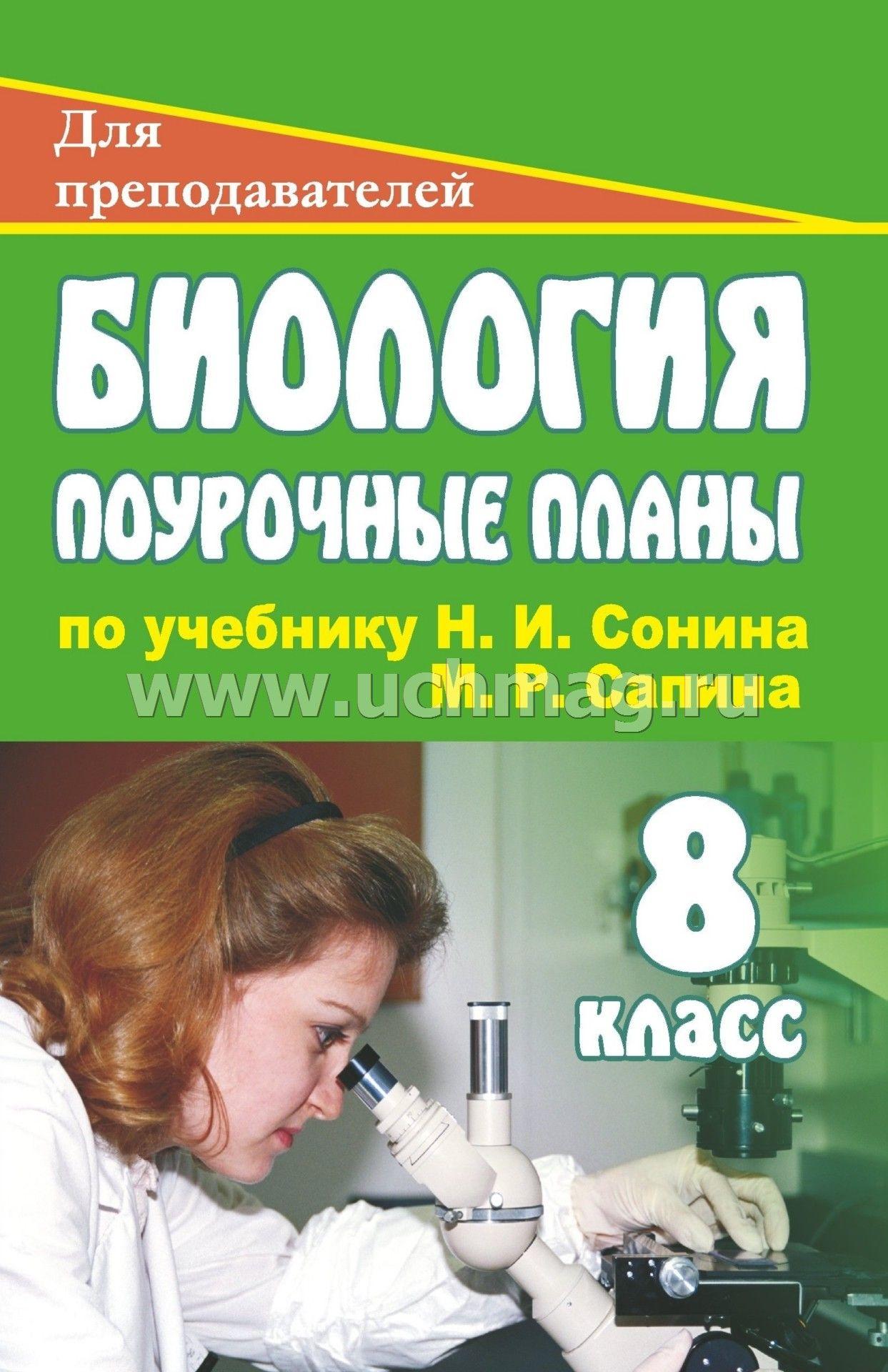 Рабочая тетрадь к учебнику н.и сонина м.р.сапина решения