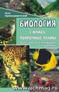 Биология. Животные. 7 класс: поурочные планы по учебнику В. В. Латюшина, В. А. Шапкина