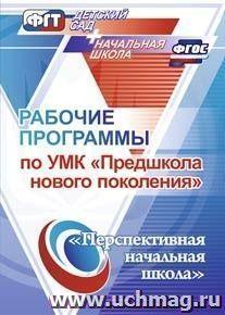 """Рабочие программы по УМК """"Предшкола нового поколения"""""""
