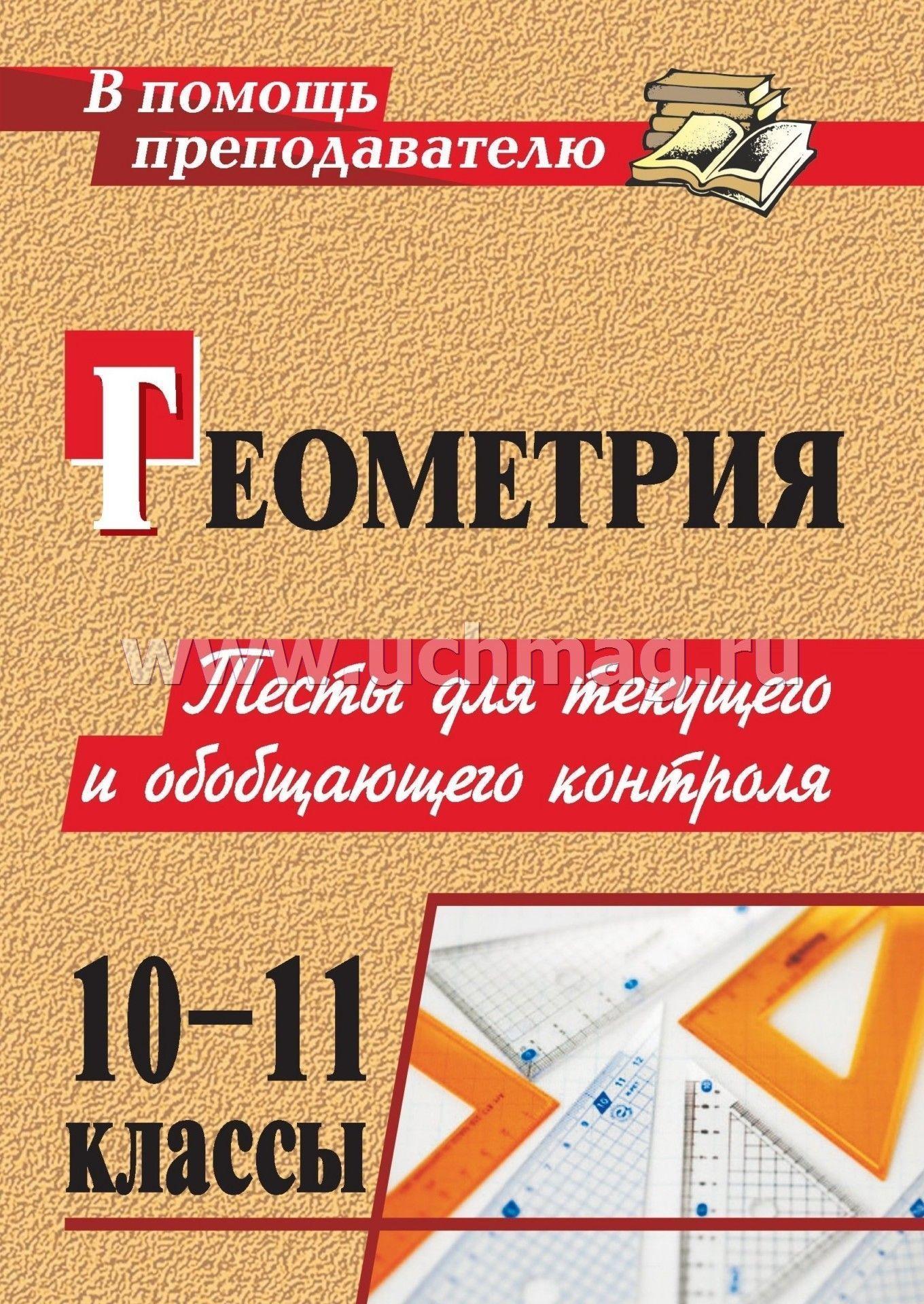 Геометрия 10-11 класс тесты для текущего и обобщающего контроля скачать
