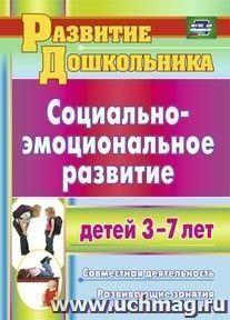 Социально-эмоциональное развитие детей 3-7 лет: совместная деятельность, развивающие занятия
