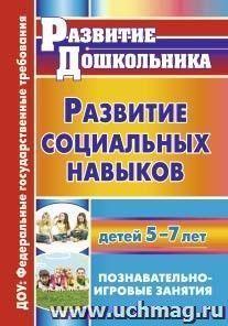 Развитие социальных навыков детей 5-7 лет: познавательно-игровые занятия