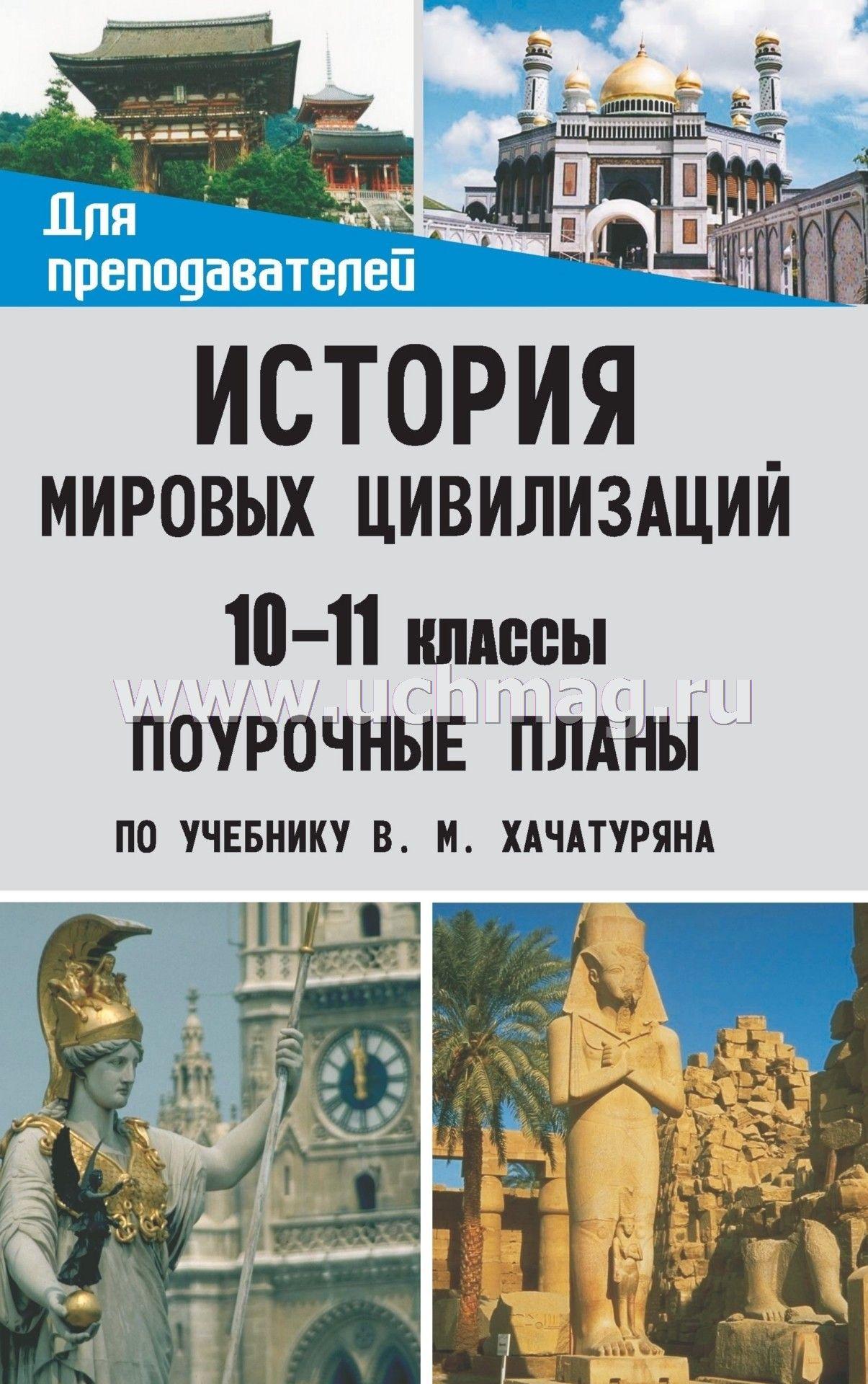 История россии 10 класс сахаров буганов поурочные планы