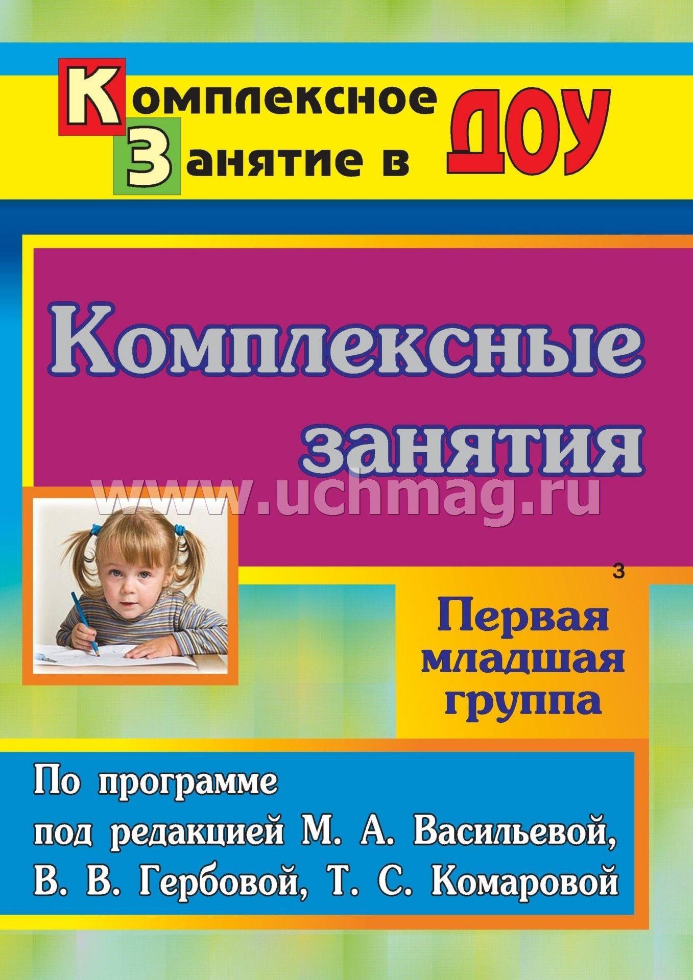 Программа воспитания и обучения в детском саду васильева гербовой скачать бесплатно изучение турецкого языка в домашних условиях