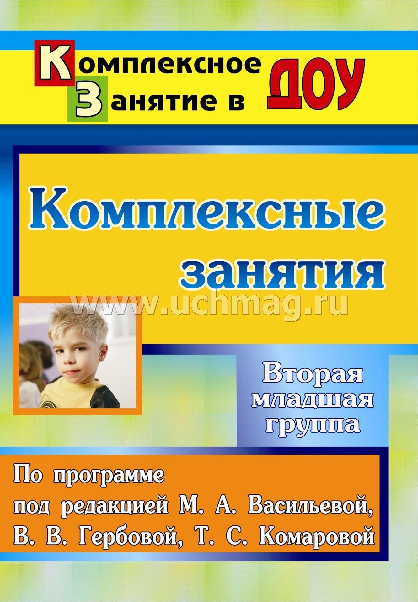 Программа воспитания и обучения в детском саду васильева гербовой скачать бесплатно обучение на категорию a украина