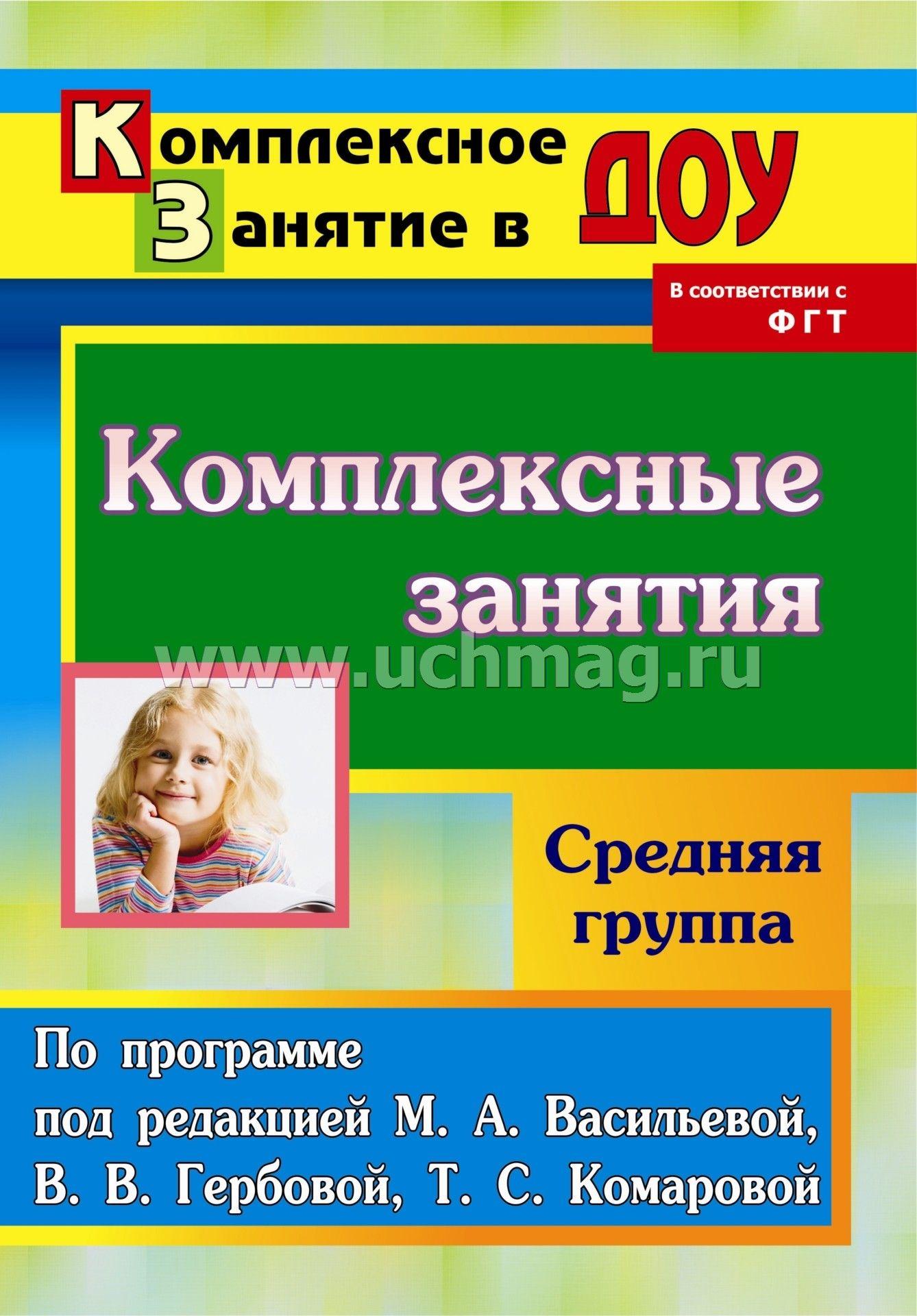 Ежедневное Планирование В Средней Группе С Учётом Фгт По Васильевой