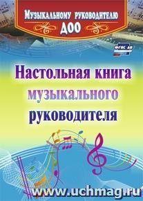Настольная книга музыкального руководителя
