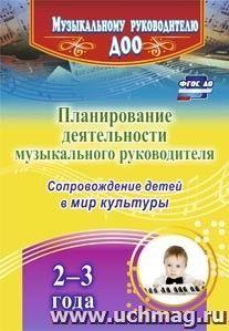 Планирование деятельности музыкального руководителя: сопровождение детей 2-3 лет в мир культуры