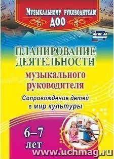Планирование деятельности музыкального руководителя: сопровождение детей  6-7 лет в мир культуры