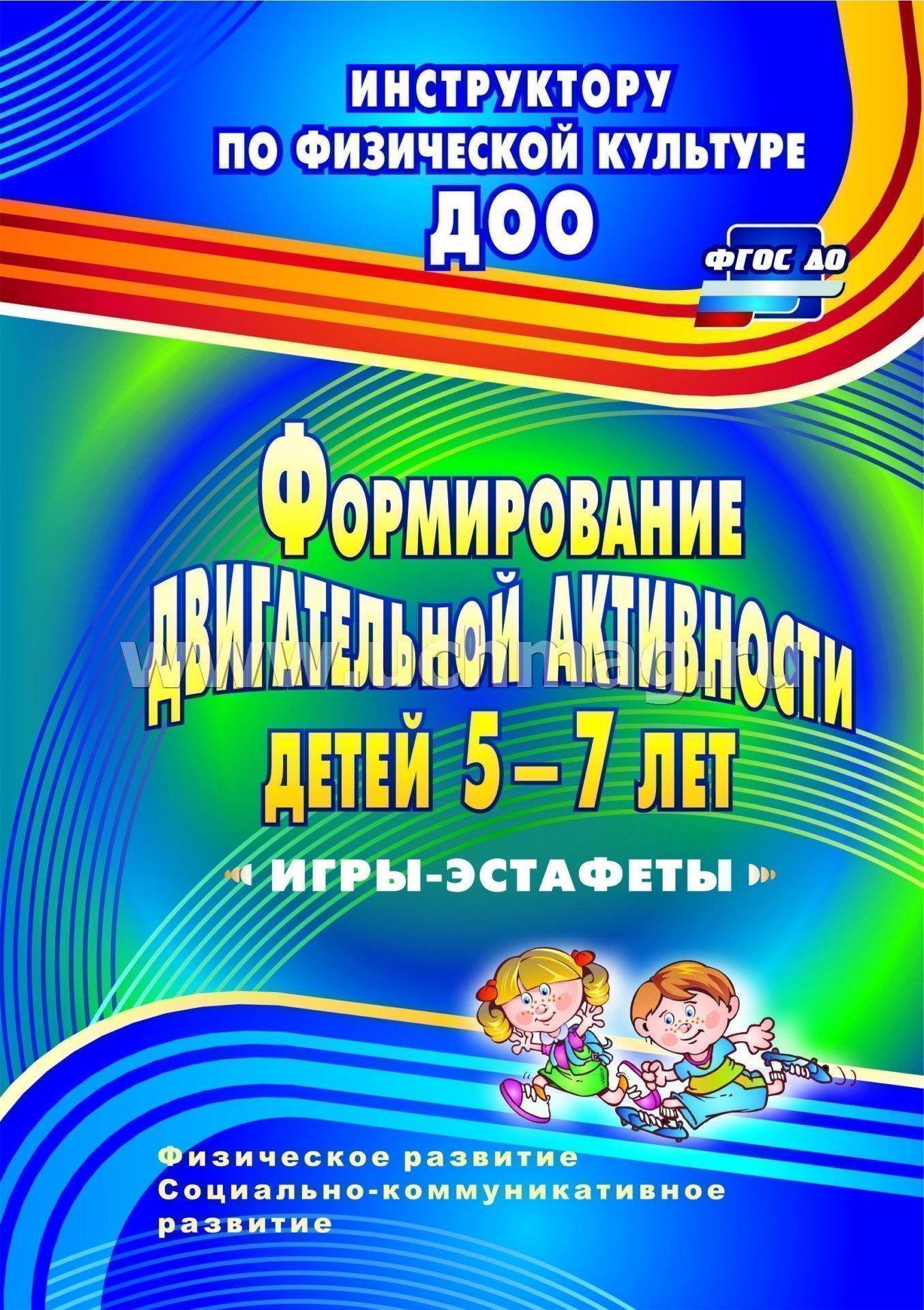 Формирование двигательной активности детей 5-7 лет  игры-эстафеты — интернет -магазин ee83eadb1d6