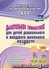Дыхательная гимнастика для детей дошкольного и младшего школьного возраста: комплекс упражнений; сюжетно-ролевое сопровождение