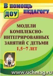 Модели комплексно-интегрированных занятий с детьми 1,5-7 лет