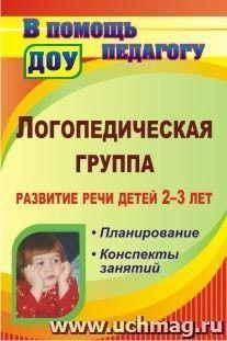Логопедическая группа. Развитие речи детей 2-3 лет: планирование, конспекты занятий