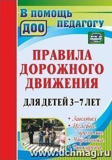 Правила дорожного движения для детей 3-7 лет: занятия, целевые прогулки, утренники, экскурсии