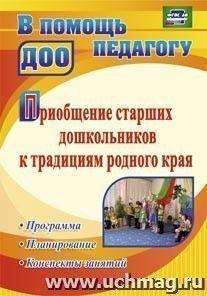 Приобщение старших дошкольников к традициям родного края: программа, конспекты занятий