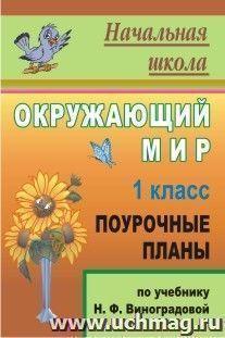 Окружающий мир. 1 класс: поурочные планы по учебнику Н. Ф. Виноградовой