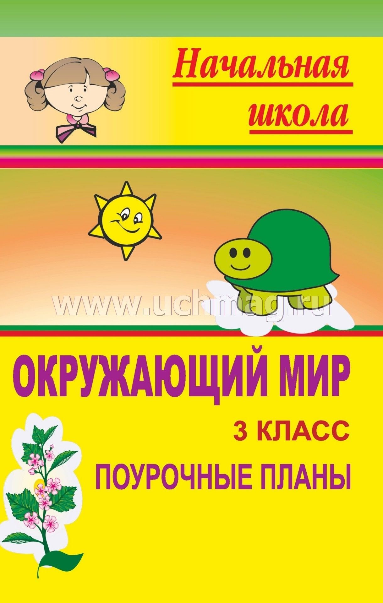 Скачать без регистрации поурочные планы по русскому для 3 класса