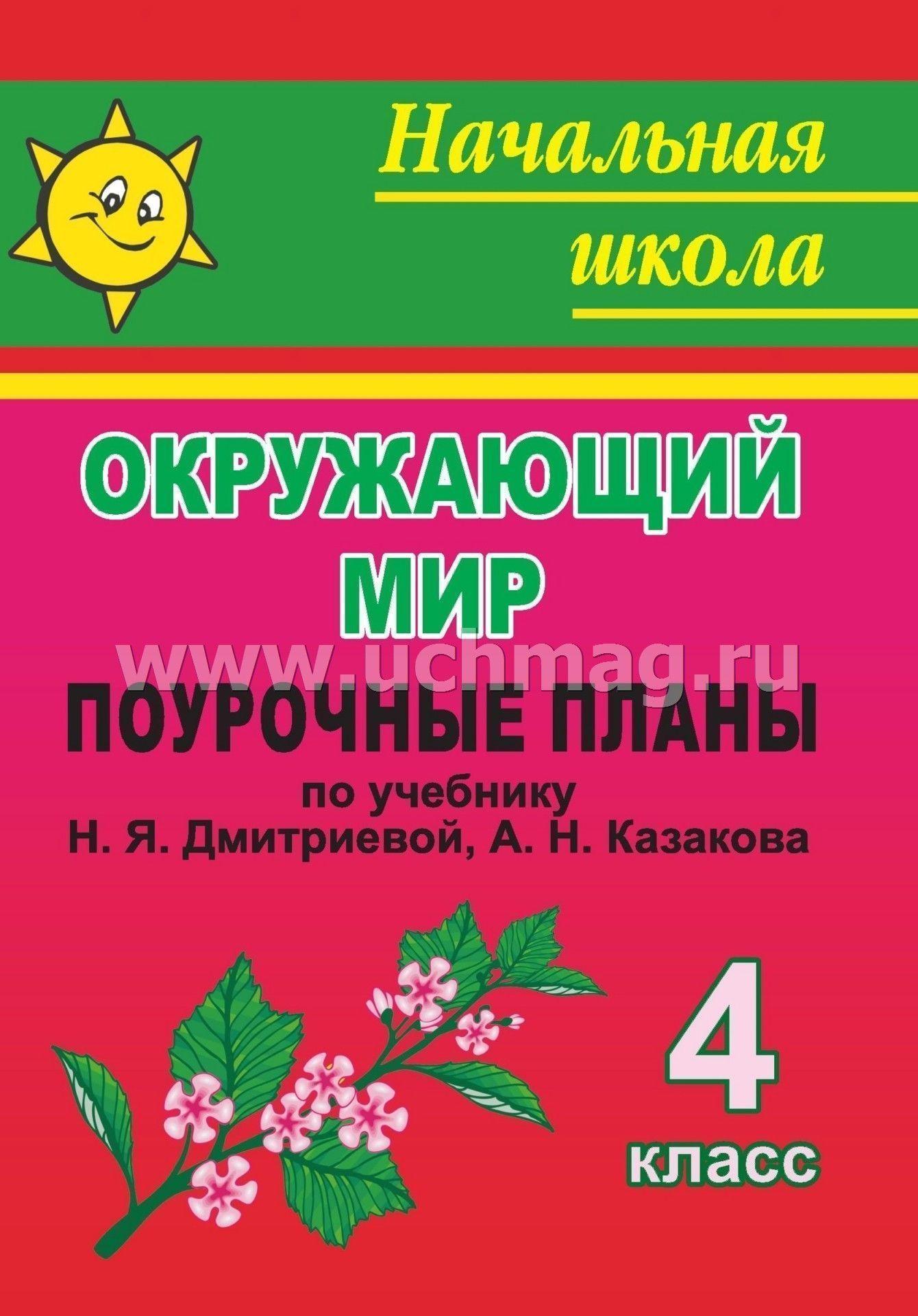 Тест по окружающему миру 4 класс занков становление русской науки 2 четверть