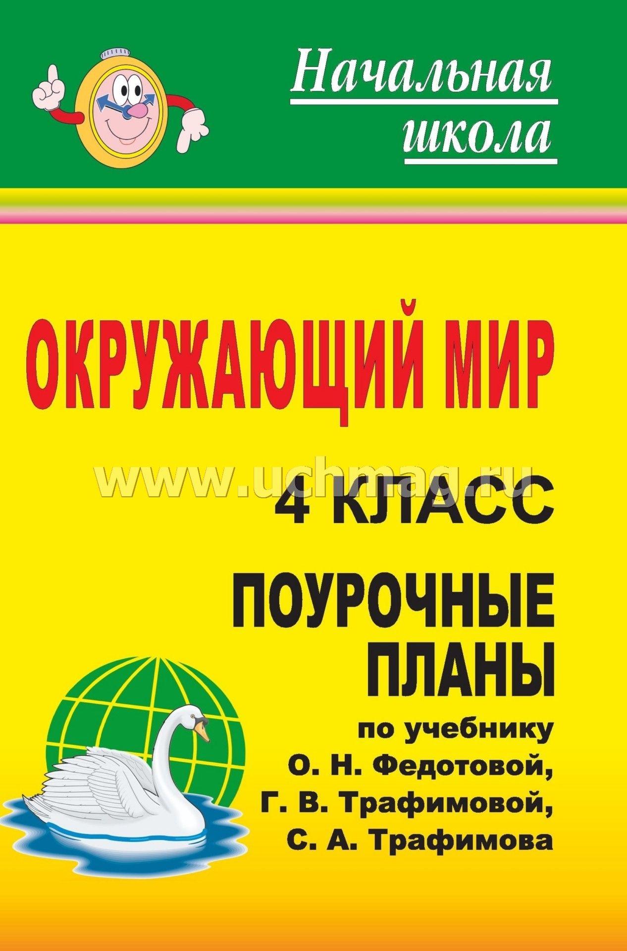 Поурочные разработки для 1 класса по пнш скачать бесплатно по обучению грамоте чтение виза в словакию документы минск