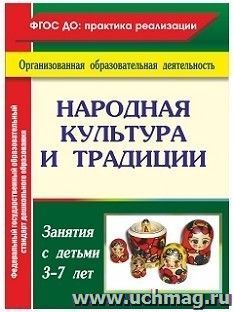 Народная культура и традиции: занятия с детьми 3-7 лет