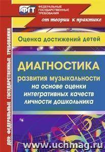 Диагностика развития музыкальности на основе оценки интегративных качеств личности дошкольника