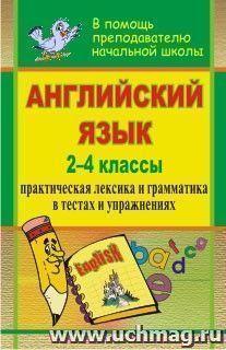 Английский язык. 2-4 классы: практическая лексика и грамматика в тестах и упражнениях