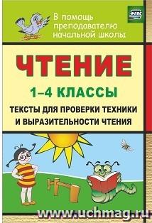 Чтение. 1-4 классы: тексты для проверки техники и выразительности чтения