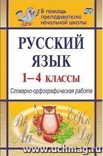 Русский язык. 1-4 классы: словарно-орфографическая работа