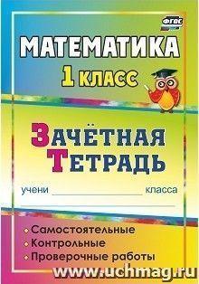 Математика. 1 класс: самостоятельные, контрольные, проверочные работы: зачетная тетрадь