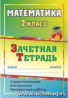 Математика. 2 класс: самостоятельные, контрольные, проверочные работы: зачетная тетрадь