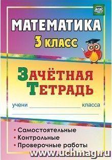 Математика. 3 класс: самостоятельные, контрольные, проверочные работы: зачетная тетрадь