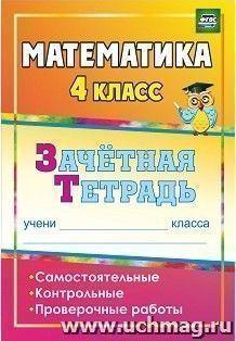 Математика. 4 класс: самостоятельные, контрольные, проверочные работы: зачетная тетрадь