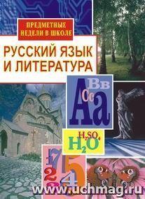 Русский язык и литература. Предметные недели в школе