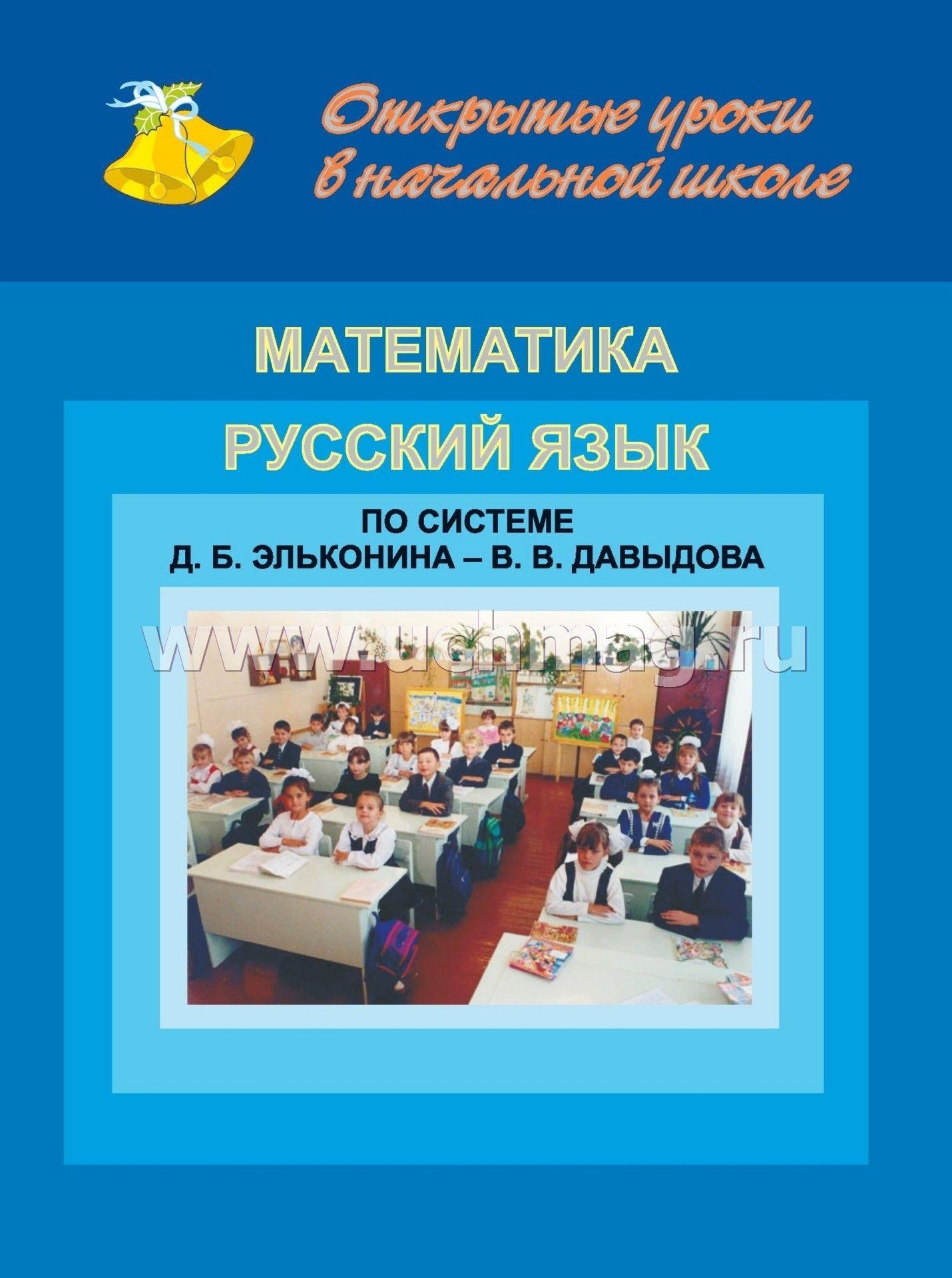 Поурочное планирование по математике системе давыдова 3 класс