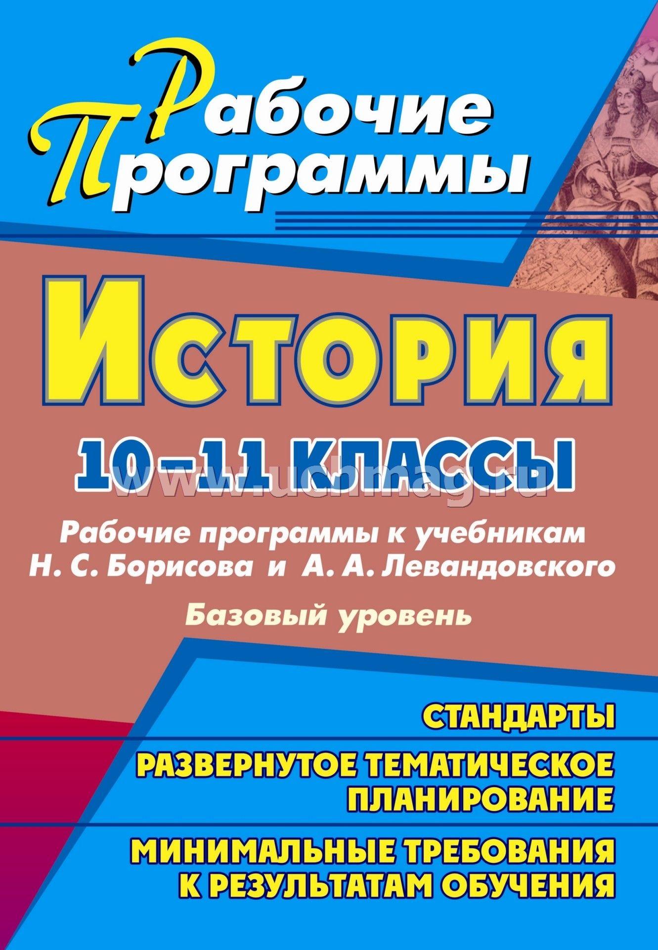 Развернутое тематическое планирование по истории россии 11 класс левандовский