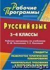 Русский язык. 3-4 классы: рабочие программы по учебникам Л. М. Зелениной,  Т. Е. Хохловой