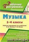 Музыка. 1-4 классы: рабочие программы по учебникам В. В. Алеева, Т. Н. Кичак