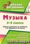Музыка. 5-8 классы: рабочие программы по учебникам Т. И. Науменко, В. В. Алеева