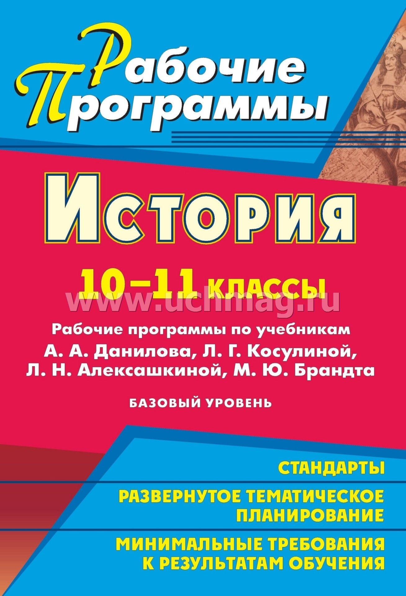 Рабочая программа по истории россии 7 класс данилов