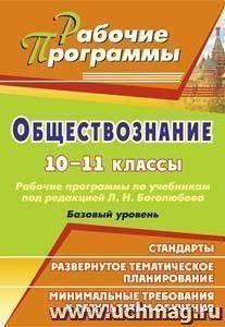 Обществознание. 10-11 классы: рабочие программы по учебникам под редакцией Л. Н. Боголюбова. Базовый уровень