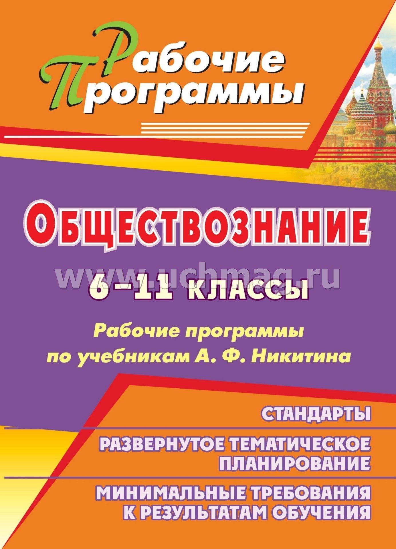Календарно тематическое планирование по технологии для неделимых классов по программе симоненко