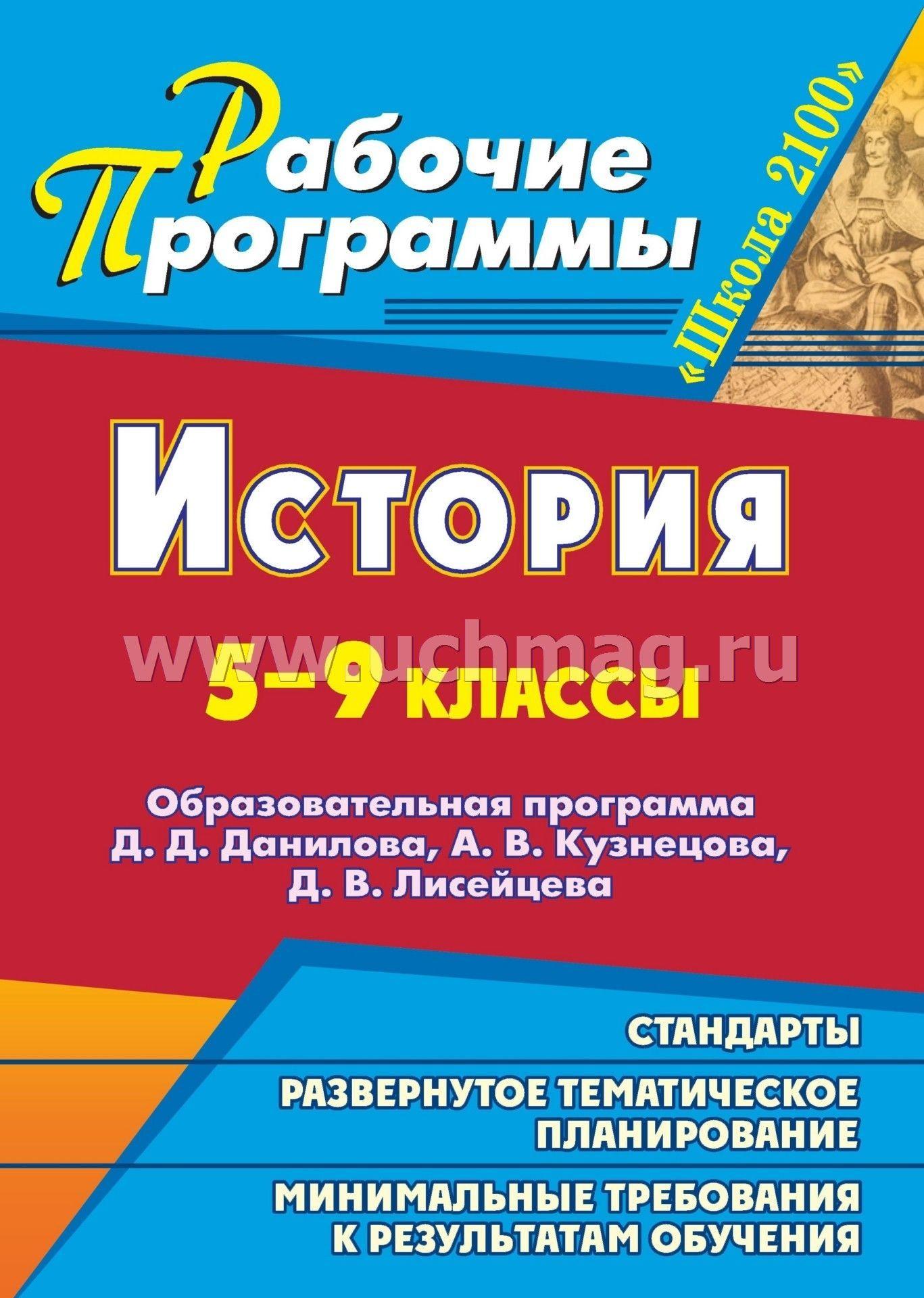 Тематический план по истории 9 класс данилов д.д