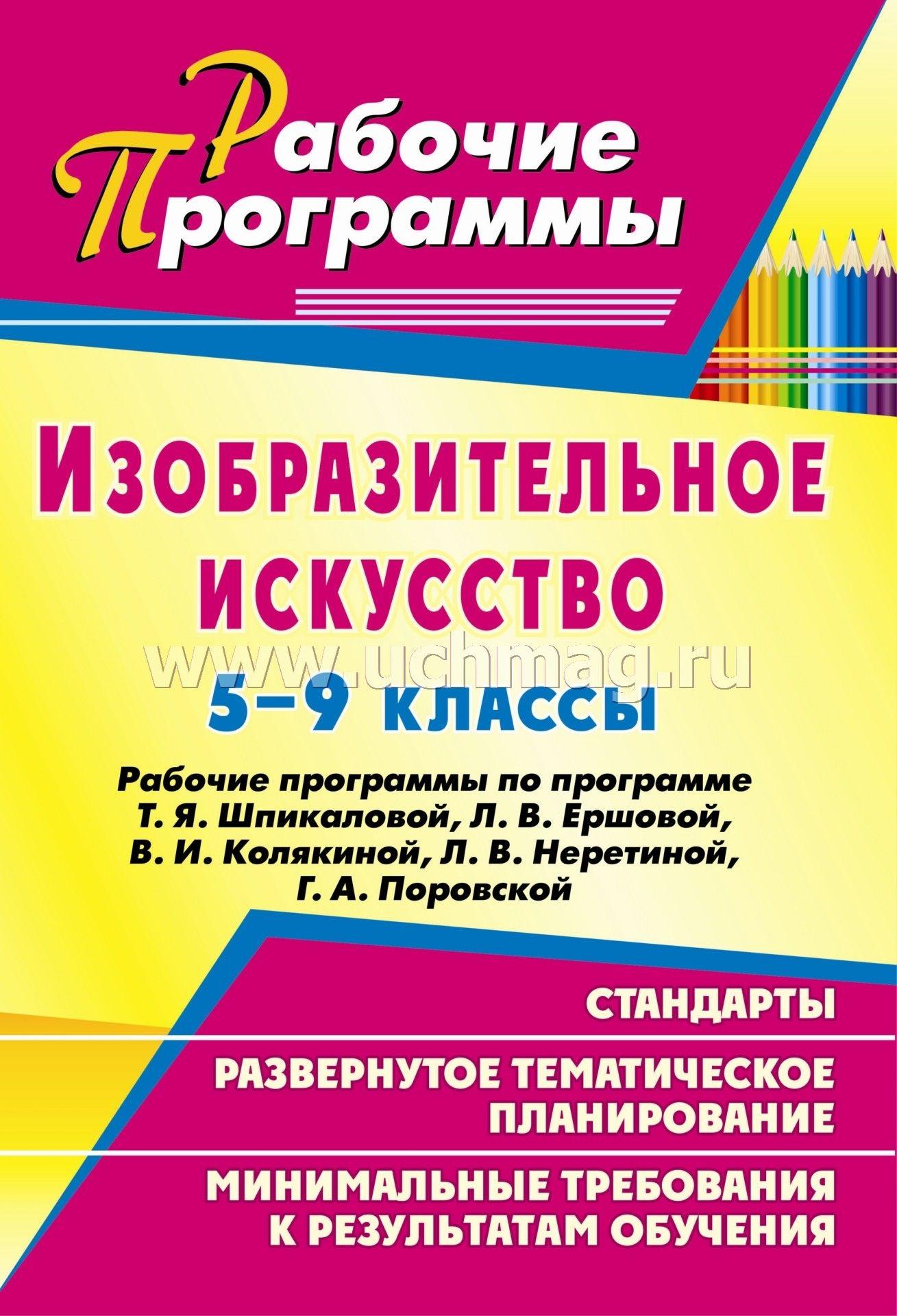 Рабочая программа по изо 8-9 класс т.я.шпикалова